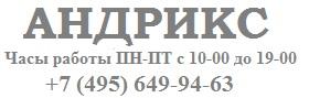 Интернет-магазин Андрикс